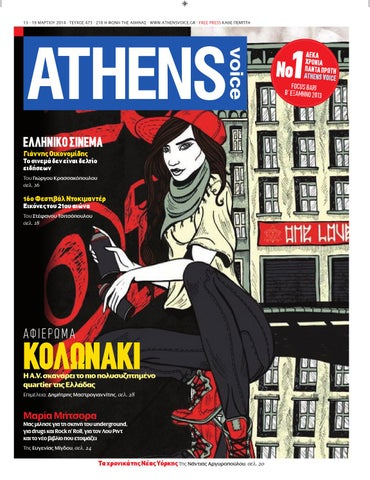 ca551630f49 Athens Voice 473 by Athens Voice - issuu