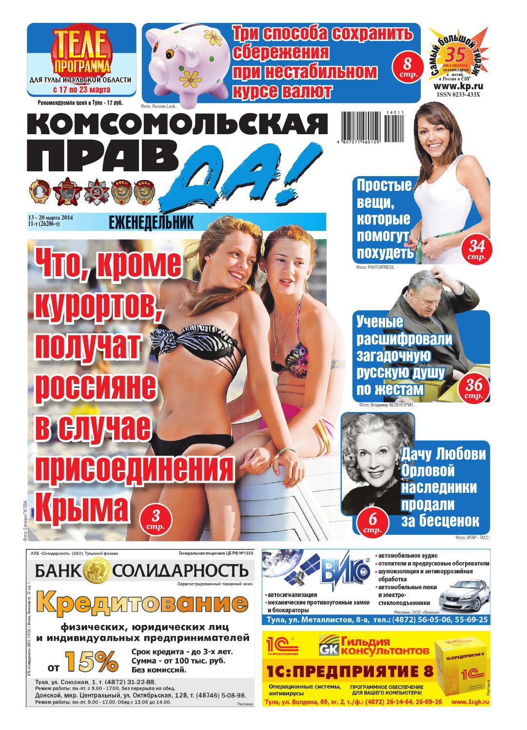 Елена Захарова Засветила Сосок – Золотой Ключик (Россия) (2008)