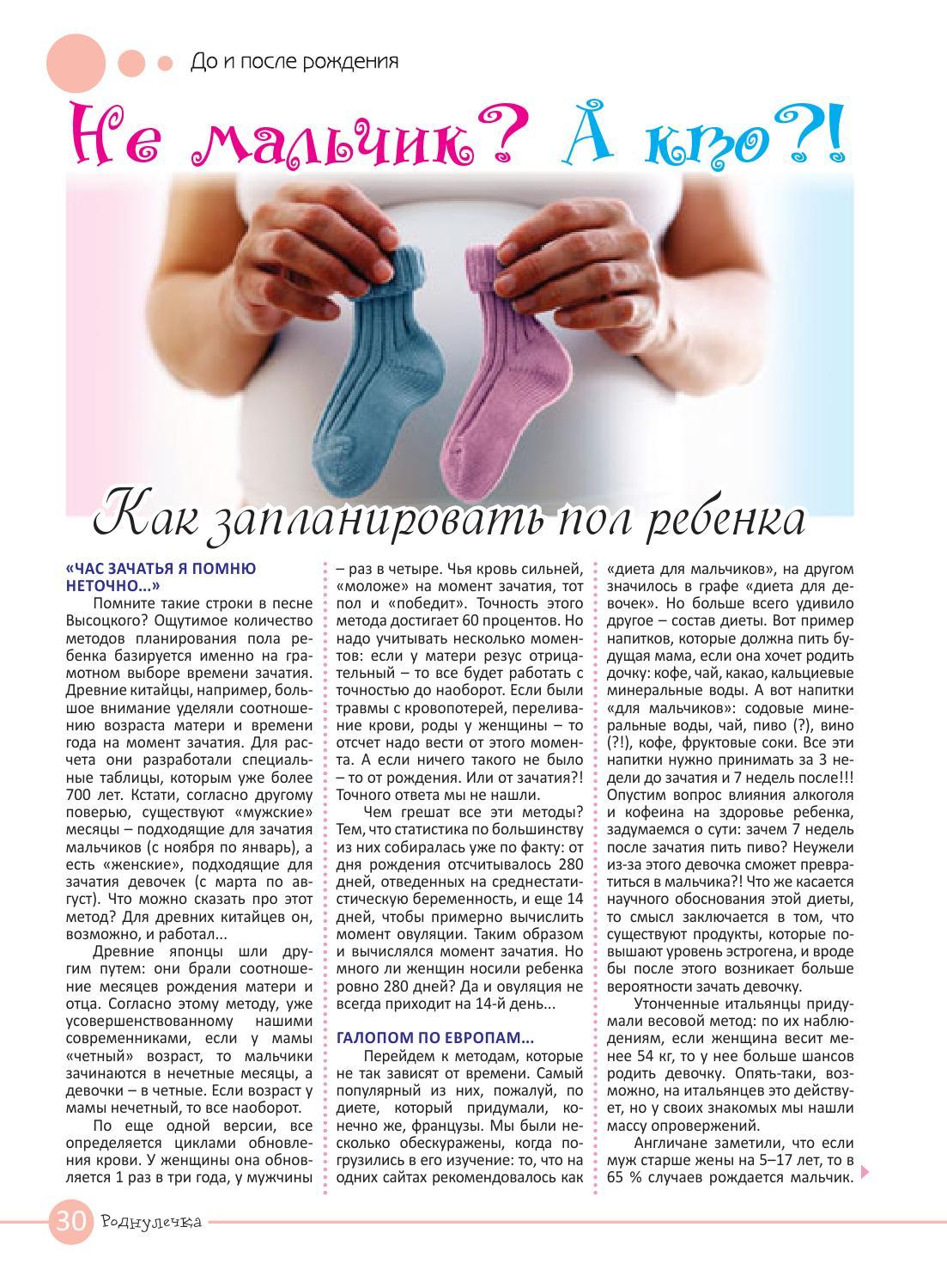Французская Диета Для Рождения Мальчика. Французская диета для зачатия мальчика или девочки