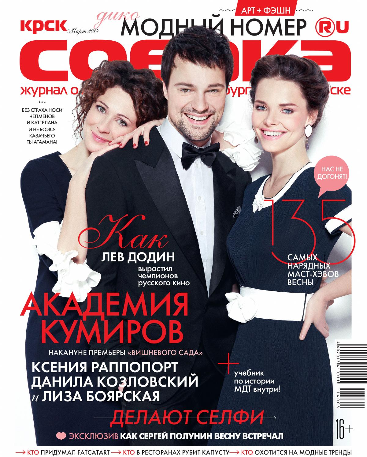 8804c235 Крск Собака ru март 2014 by Alex Zhema - issuu