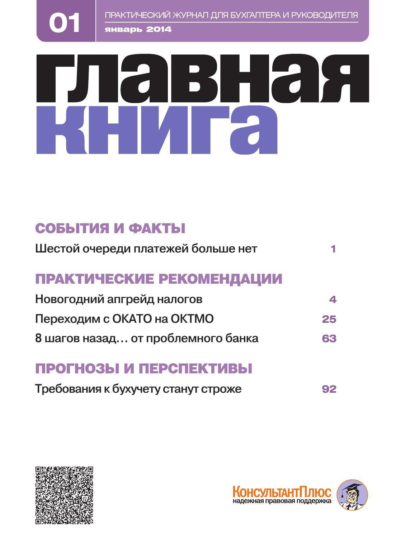 форма п-2 инвест годовая за 2013 бланк от 18.07.2013