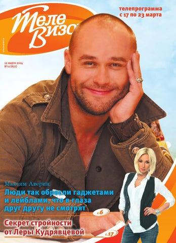 Валентин ефимов гармония сексуальной жизни журнал будь здоров