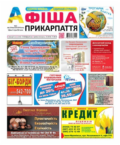 afisha613 (9) by Olya Olya - issuu c23642a3bd8dc