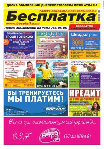 b2e65efd3 Besplatka dnepr 17 03 2014 by besplatka ukraine - issuu