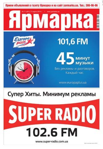 fd423cd54f1f Yarmarka donetsk 17 03 2014 by besplatka ukraine - issuu