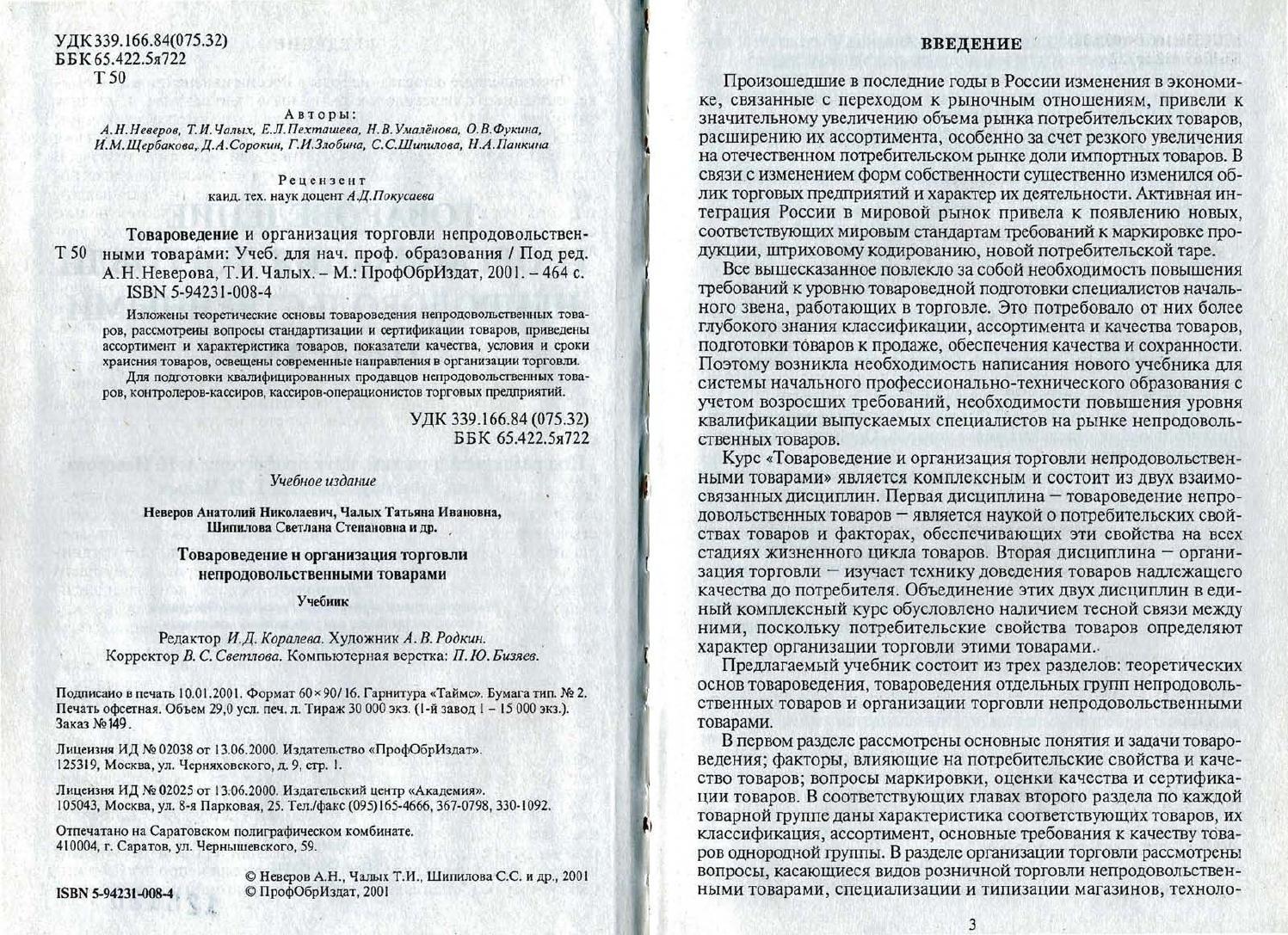 Подогреватель высокого давления ПВД-К-700-24-4,5-7 Канск Кожухотрубный теплообменник Alfa Laval VLR7x20/89-3,0 Анжеро-Судженск