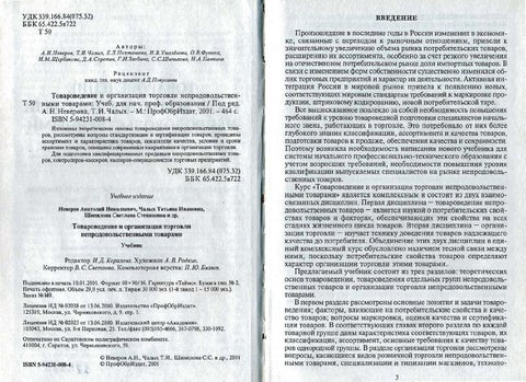 2aa2e6fdc501 Tovarovedenie by Илья З - issuu