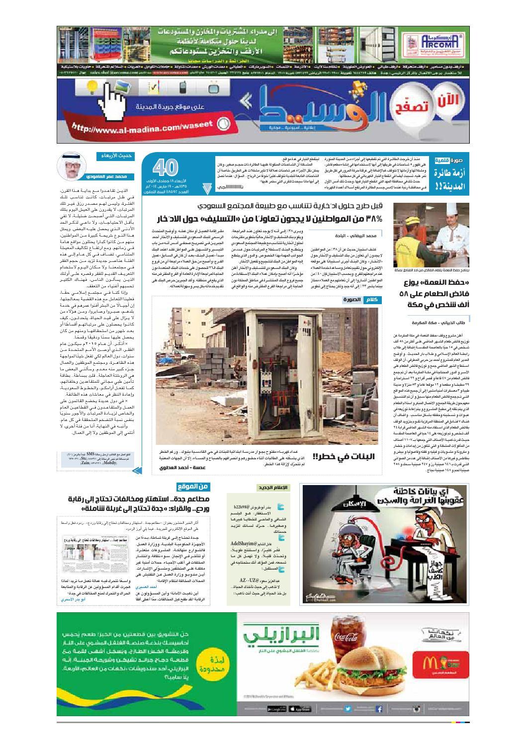587e5d8ed Madina 20140319 by Al-Madina Newspaper - issuu