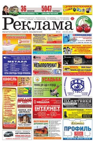 Reklama 10 19 03 2014 by Юрий Бобков - issuu 74abeb029c3