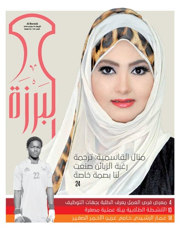86ae56bce1b7d Albarzah newspaper 19 3 2014 by جريدة البرزة Al Barzah Newspaper - issuu