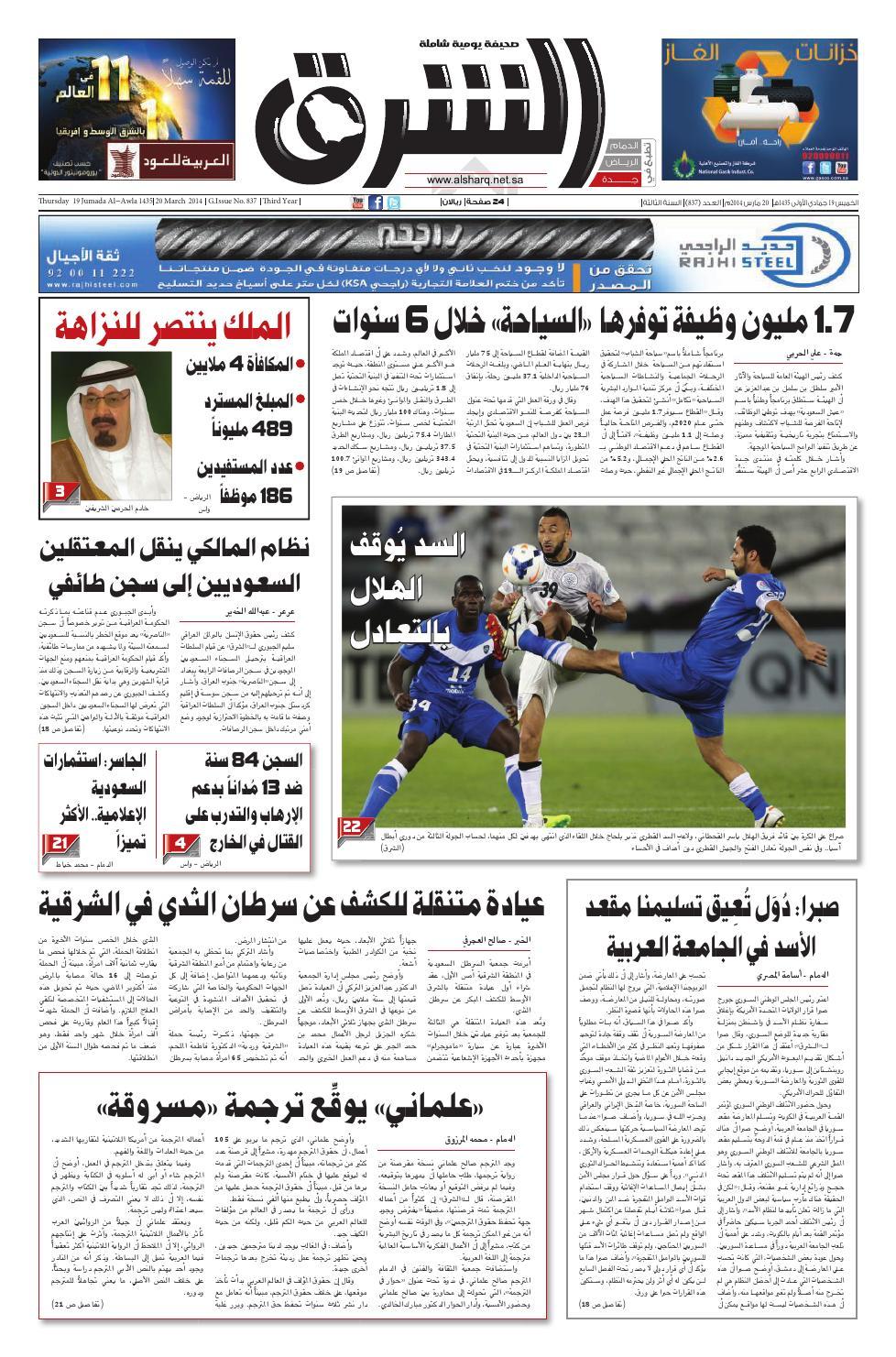 5a6e43b1c صحيفة الشرق - العدد 837 - نسخة جدة by صحيفة الشرق السعودية - issuu