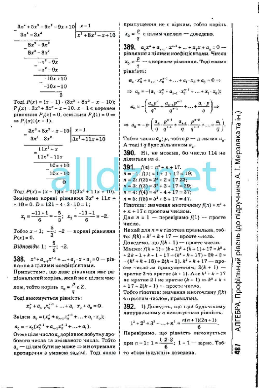 Гдз 10 клас з алгебри якір полонський