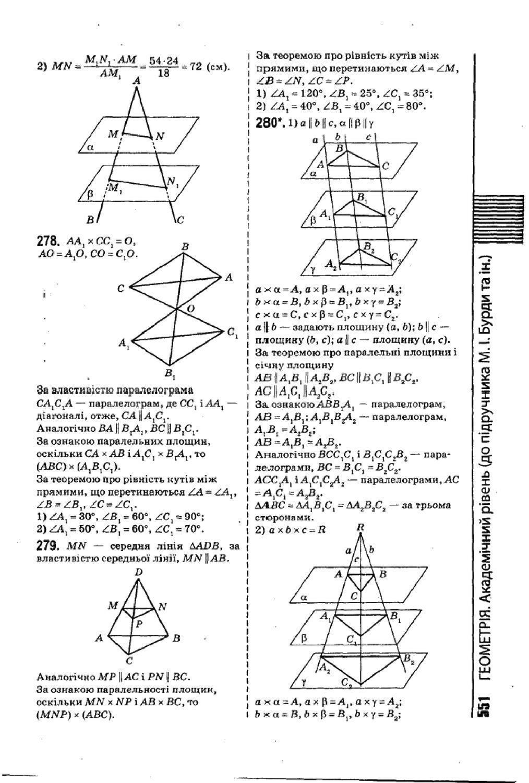 геометрії з гдз класс 10