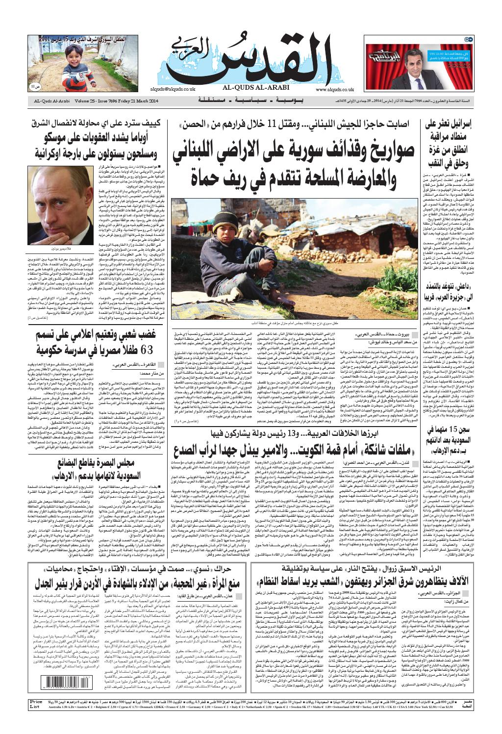 779fc415d صحيفة القدس العربي , الجمعة 21.03.2014 by مركز الحدث - issuu