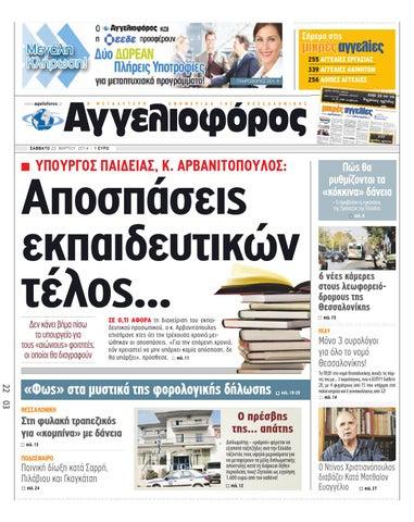 b3febe26de7 Αριθμός φύλλου 4744 by Εκδοτική Βορείου Ελλάδος Α.Ε. - issuu