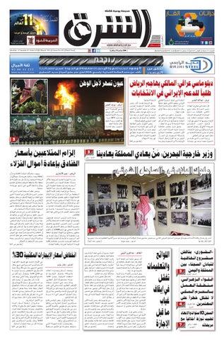 cf9a7642a71b0 صحيفة الشرق - العدد 839 - نسخة جدة by صحيفة الشرق السعودية - issuu