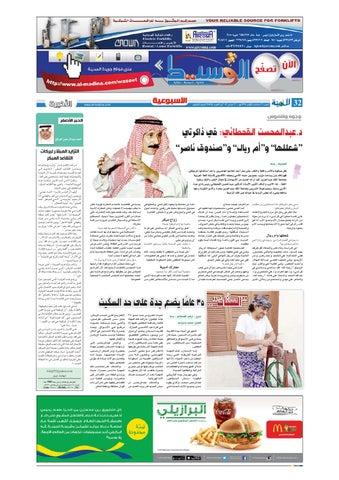 95a5ad7741f95 Madina 20140322 by Al-Madina Newspaper - issuu