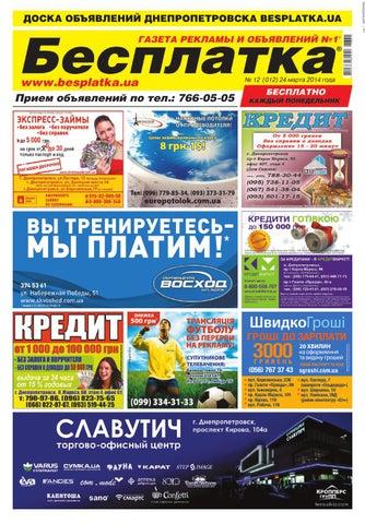505d523b2 Besplatka dnepr 24 03 2014 by besplatka ukraine - issuu