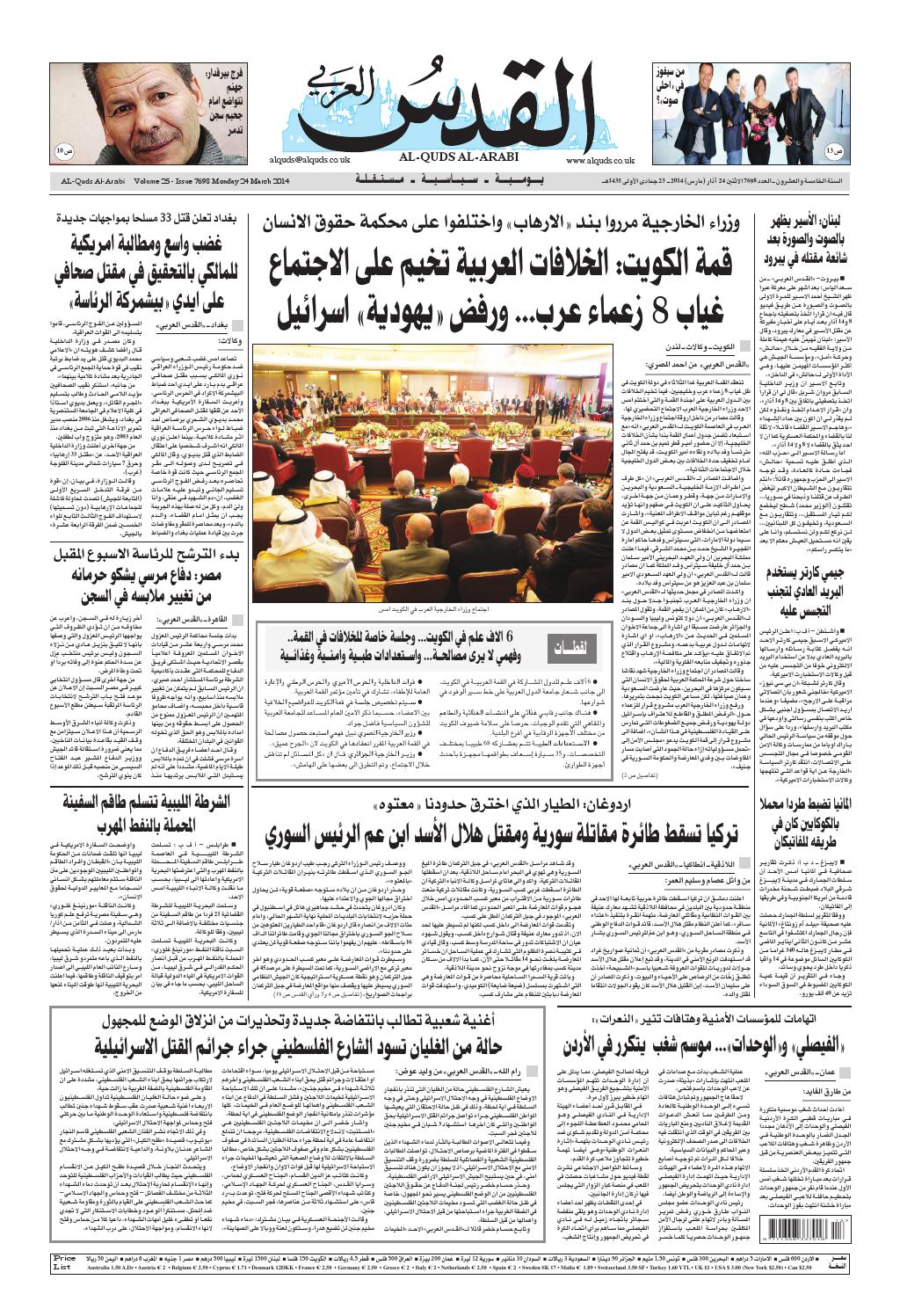 385a00c92 صحيفة القدس العربي , الإثنين 24.03.2014 by مركز الحدث - issuu