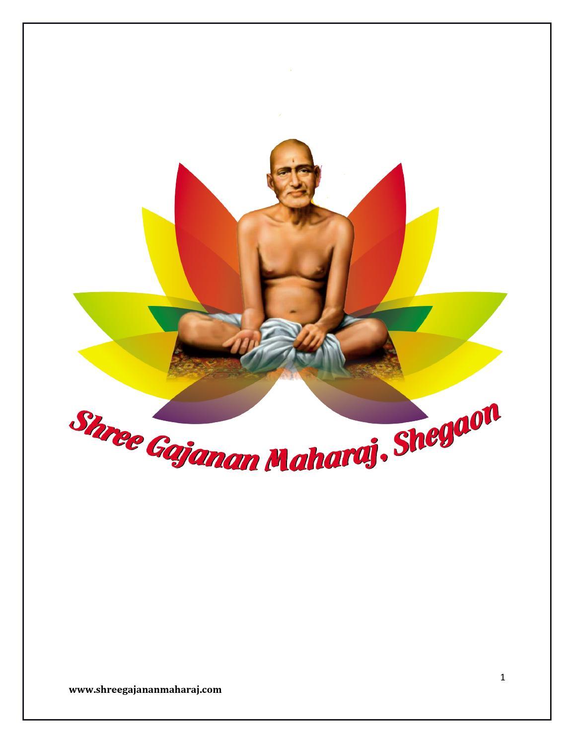Gajanan Maharaj Aarti Ebook