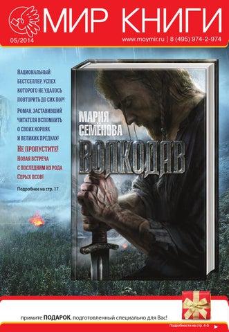b06598d6e803 Мир книги. Каталог 5 (2014) by Mirknigi.ru - issuu