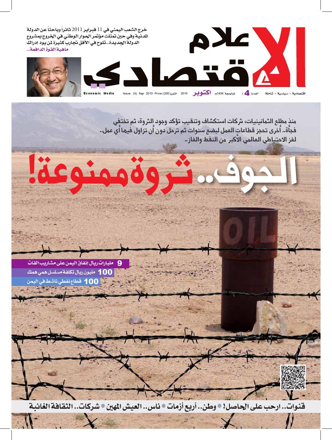 f053aeb3941e5 العدد الرابع من مجلة الإعلام الاقتصادي by مجلة الإعلام الاقتصادي - issuu
