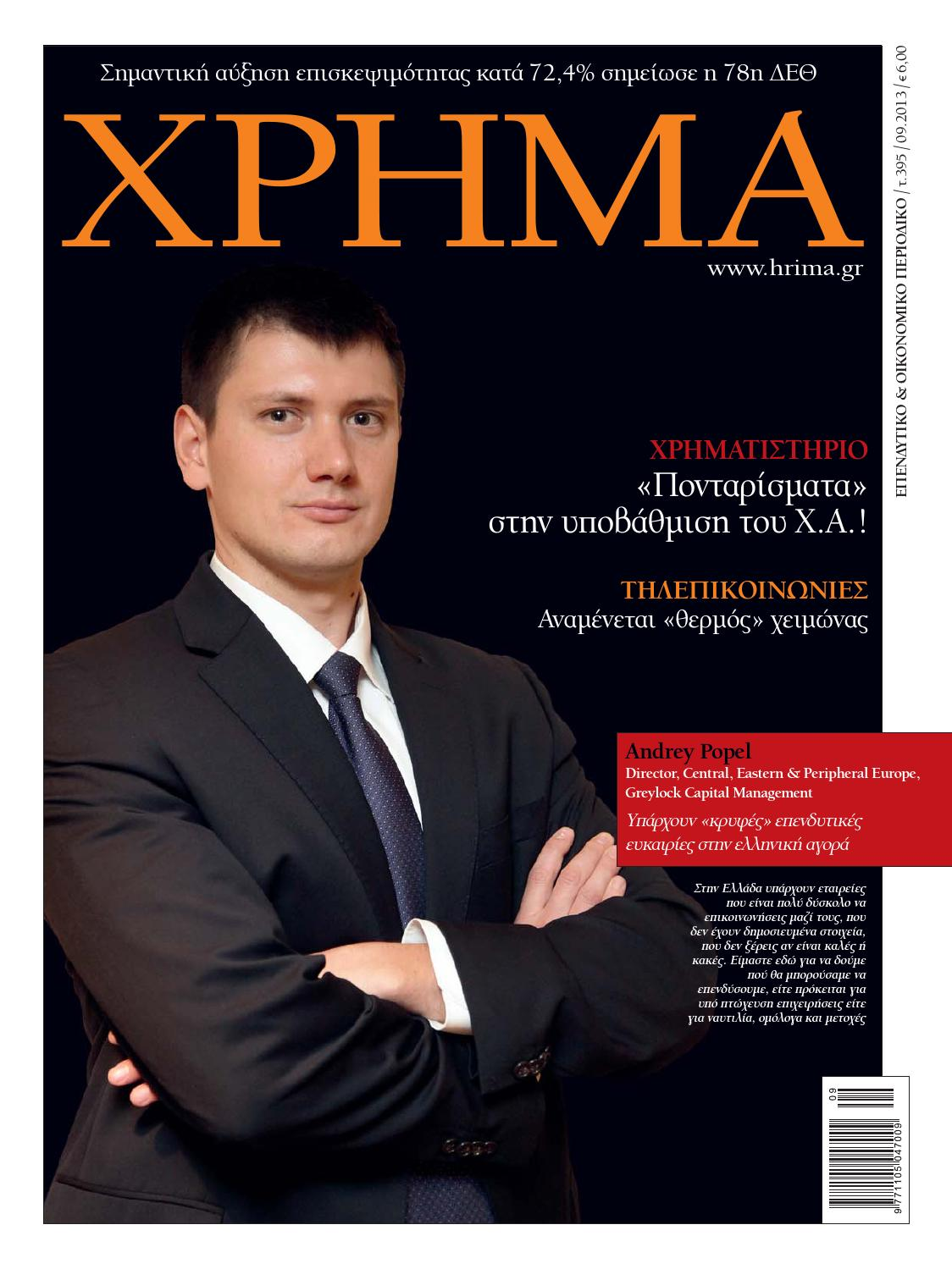 1ccedf488efe ΧΡΗΜΑ  395 by Ethos Media - Redefining Media - issuu