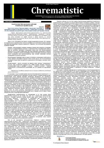 9665c81f0279df №65 wdm «chrematistic» от 23 02 2014 by ProGroup Renaissance ...