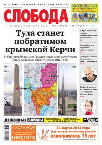 f68b545f905 Собода №13 (1007)  Тула станет побратимом крымской Керчи by Газета ...
