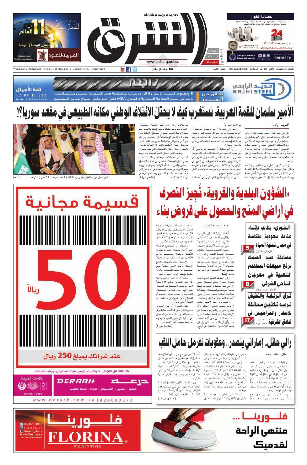 صحيفة الشرق العدد 843 نسخة الرياض By صحيفة الشرق السعودية Issuu