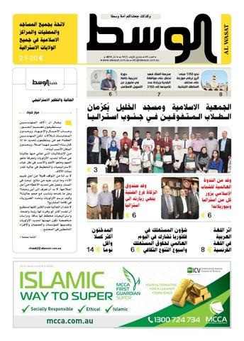 Al wasat .. March 2014 by Al Wasat Magazine - issuu