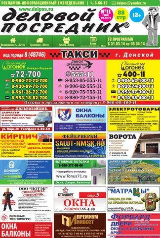 Деловой посредник № 11 by Rustam Abdullayev - issuu 5d155740cf5