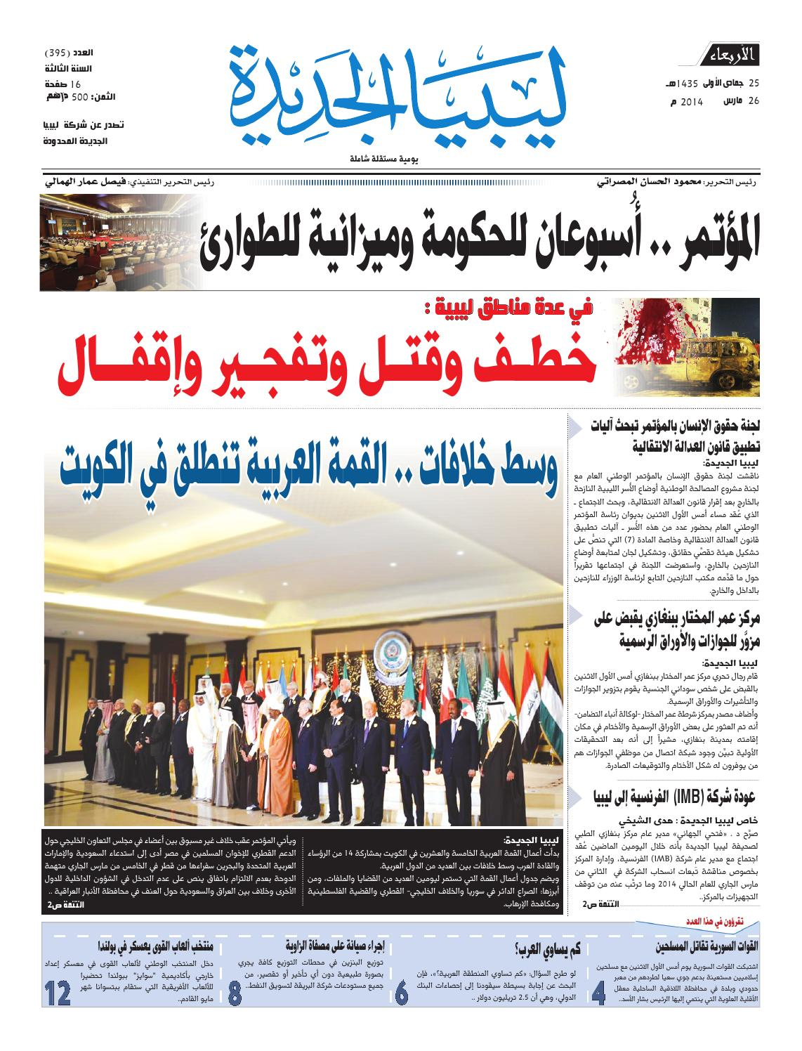 a12a48cdd صحيفة ليبيا الجديدة - العدد 395 by Libya Aljadida Media Services Company  Ltd - issuu