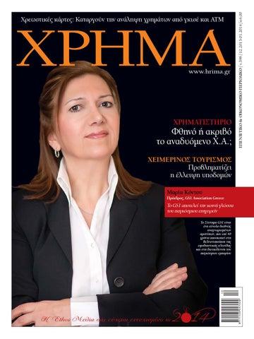 6448000a83 ΧΡΗΜΑ  398 by Ethos Media - Redefining Media - issuu