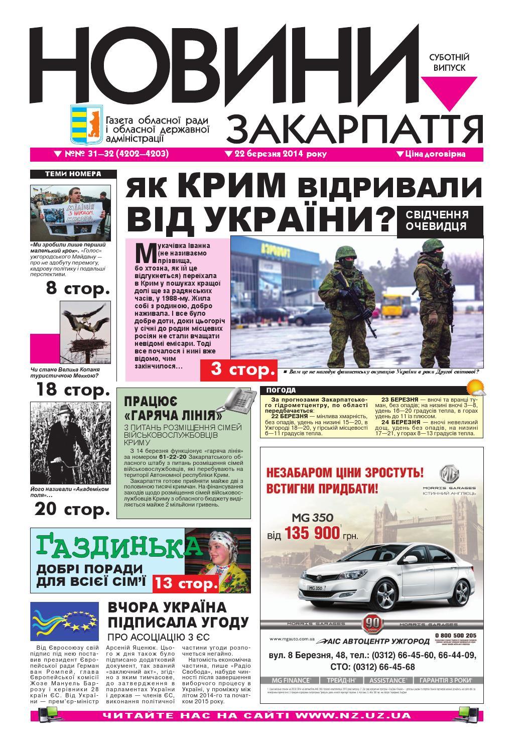 92e42ad4148d0c Novini 22/03/2014 №№ 31-32 (4202-4203) by Новини Закарпаття - issuu
