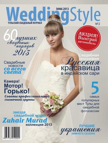 1654b6c361c №2 Тула 2013 by Lokoncev Алексей - issuu