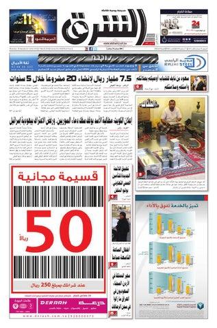 385122752 صحيفة الشرق - العدد 844 - نسخة الدمام by صحيفة الشرق السعودية - issuu
