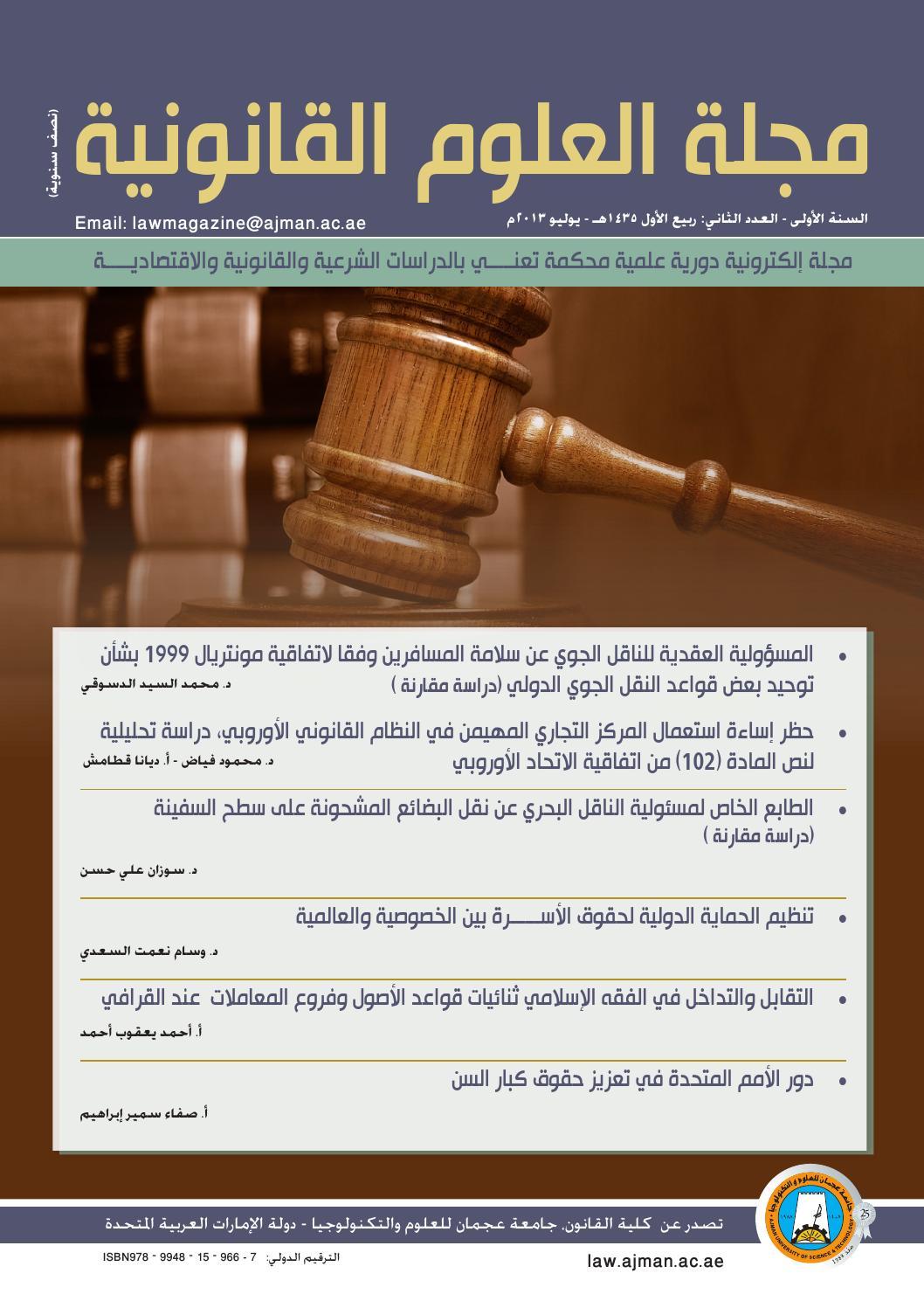 كتاب القانون التجاري السعودي pdf