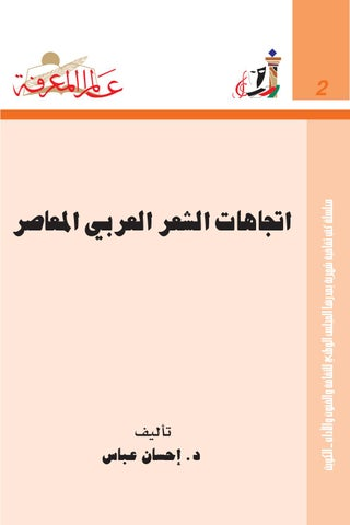 9f488f4d6d897 002 سلسلة عالم المعرفة by مكتبة الاذاعة الالكترونية - issuu