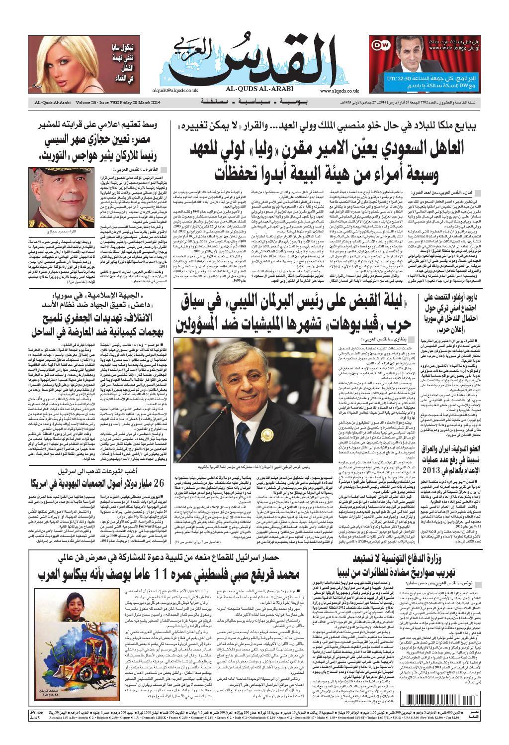 2d2a26eb5 صحيفة القدس العربي , الجمعة 28.03.2014 by مركز الحدث - issuu