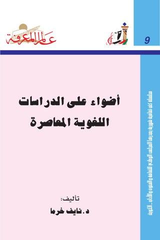 3b18f7ee1e7e1 009 أضواء على الدراسات اللغوية المعاصرة by مكتبة الاذاعة الالكترونية ...