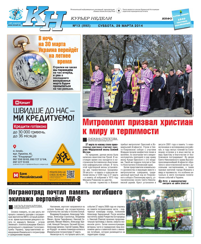 287a57170a6f Курьер недели №13 за 29 марта by Издательский дом