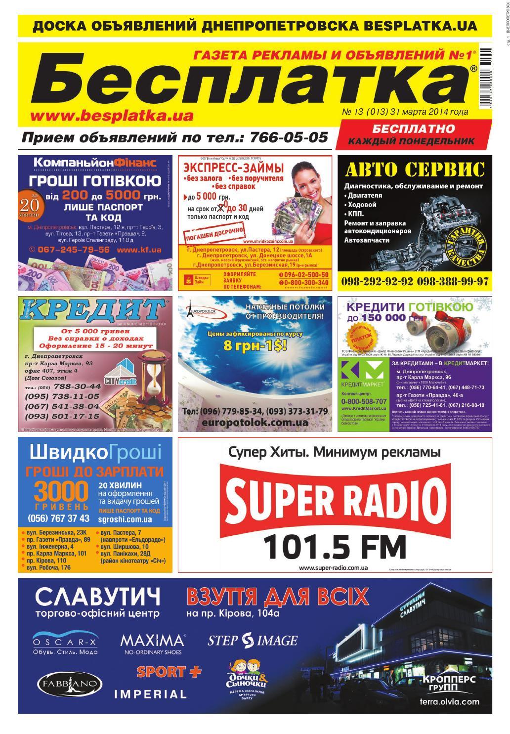знакомства газеты днепропетровска