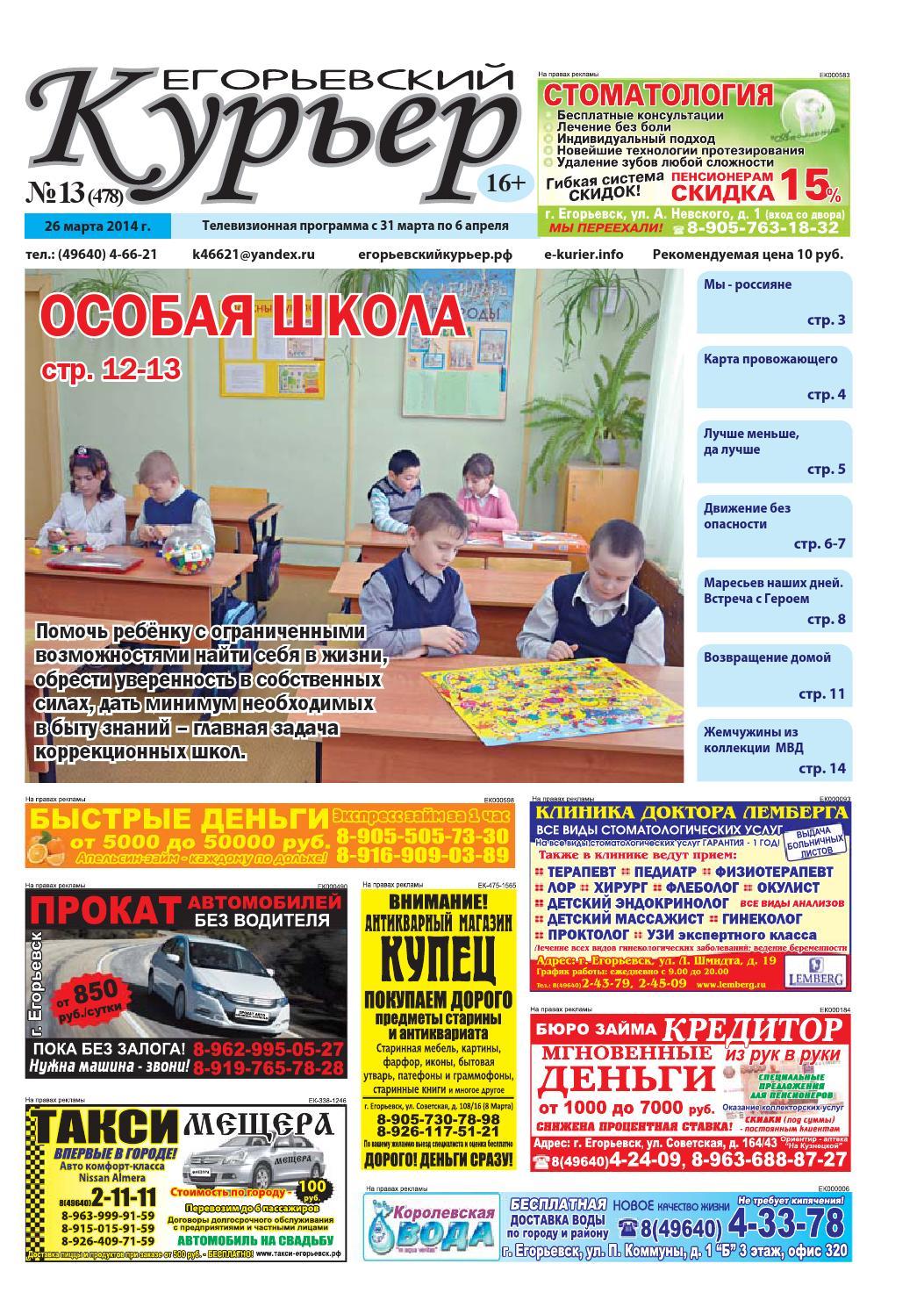 Занять под залог птс Дмитровка Малая улица займ под птс Обыденский 2-ой переулок
