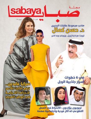 f1b3b6f21ce52 مجلة صبايا أبريل 2014 by Sabaya Magazine - issuu