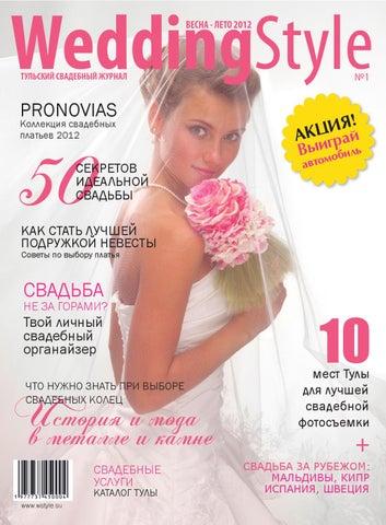 fde6e5735d1 WeddingStyle ВЕСНА - ЛЕТО 2012. WeddingStyle. №1. ТУЛЬСКИЙ СВАДЕБНЫЙ ЖУРНАЛ
