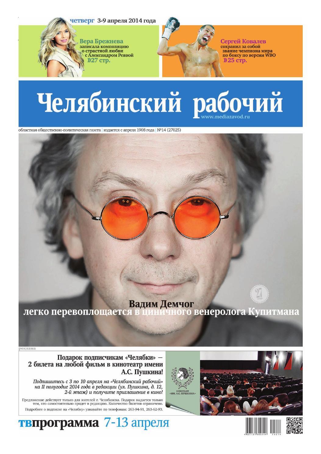 челябинский рабочий By Mediazavod Issuu