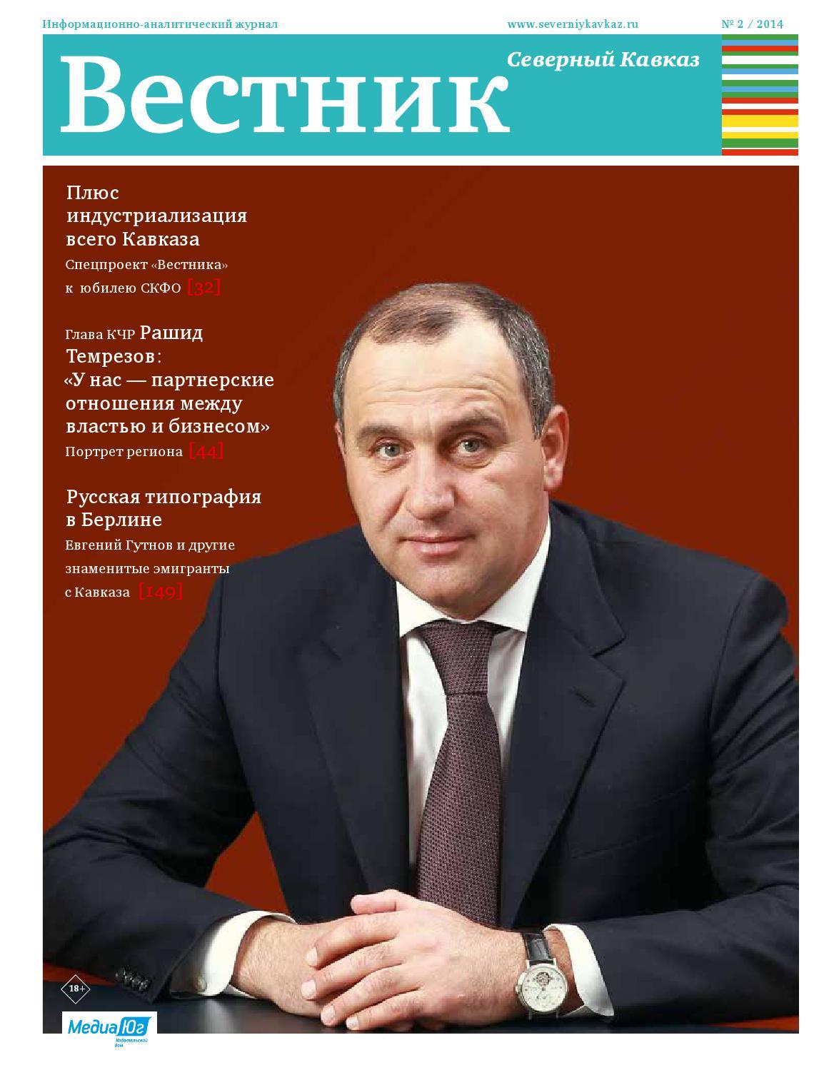 Vestnik Severniy Kavkaz  2-2014 by EuroMedia - issuu d0610a21fc7