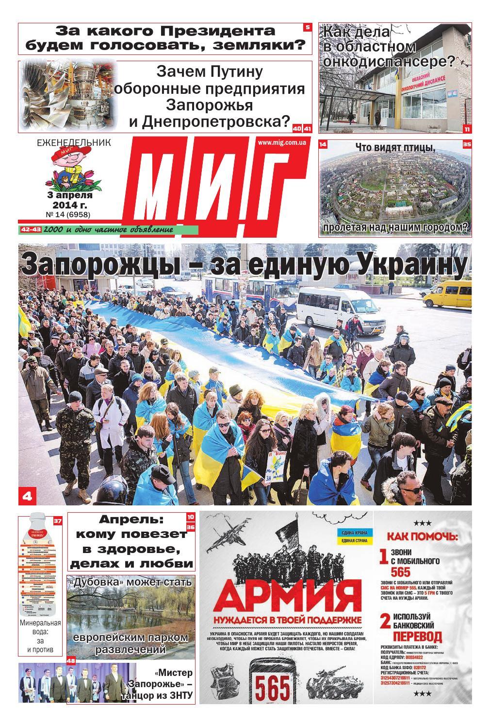 9307f7cae1a0 Mig 2014 04 03 14 by Vladimir Evchenco - issuu