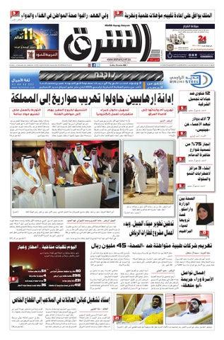 635402d82 صحيفة الشرق - العدد 852 - نسخة الدمام by صحيفة الشرق السعودية - issuu